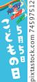 騎著藍天和鯉魚彩帶的兒童的兒童節海報 74597512