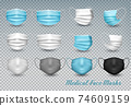 Collection of a blue and white medical and face masks isolated on transparent background. To protect from infection and coronavirus Covid -19. Realistic Vector Illustration. 74609159
