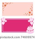 心和蛋糕橫幅圖 74609974