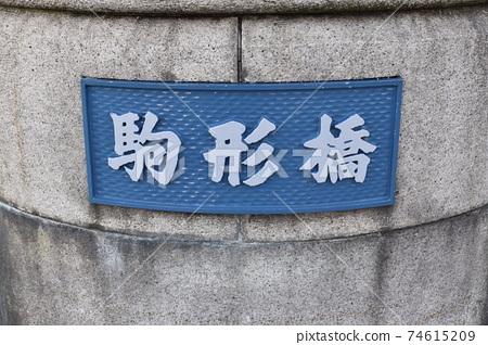 駒形橋 74615209