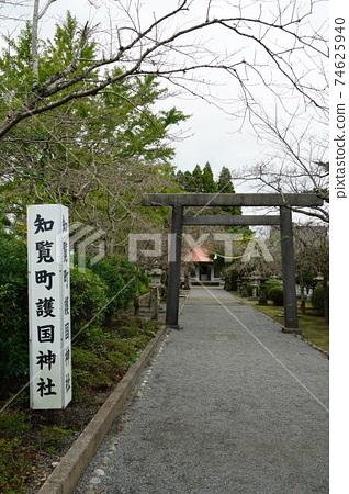 知蘭特攻和平博物館(知蘭町五國神社) 74625940