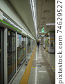 대구 지차철 2호선 범어역 74629527