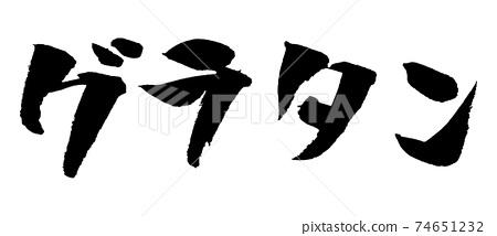 Gratin illustration brush character 74651232
