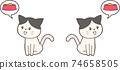 고양이 _ 식욕있는 모습 74658505