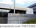 National Institute of Infectious Diseases (Toyama Government Building) 74672082