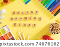 Online drawing class concept - supplies on bright background 74676162