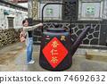 澎湖景點二崁聚落保存區的大茶壺 74692632