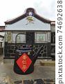 澎湖景點二崁聚落保存區的大茶壺 74692638