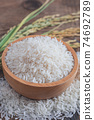 Jasmine rice in a wooden bowl with background. 74692789