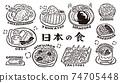 日本料理 74705448