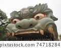 Dragon Shrine Omikuji Osaka Japan Stock Photo Stock Images Stock Pictures 74718284