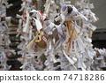 Omikuji Osaka Namba Yasaka shrine Japan Stock Photo Stock Images Stock Pictures 74718286