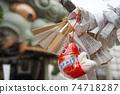 Omikuji Osaka Red Snapper in Namba Yasaka shrine Japan Stock Photo Stock Images Stock Pictures 74718287