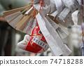 Omikuji Osaka Red Snapper Namba Yasaka shrine Japan Stock Photo Stock Images Stock Pictures 74718288