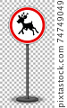 Red traffic sign on transparent background 74749049