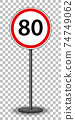 Red traffic sign on transparent background 74749062