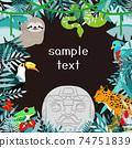 雨林動物和廢墟的黑色背景框架 74751839