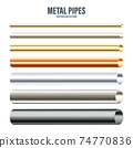 Steel and copper pipes collection. Construction material. Polished metal texture. Silver gradient 74770836