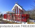 榛名山,榛名湖,榛名富士神社,冬景 74816390