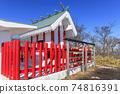 榛名山,榛名湖,榛名富士神社,冬景 74816391