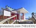 榛名山,榛名湖,榛名富士神社,冬景 74816392