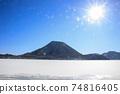 榛名山,榛名富士山,榛名湖,冬天的景色 74816405