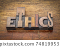 ethics word abstract in vintage wood type 74819953