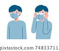 Men wearing double masks 74833711