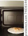 냉동 튀김의 레인지 가열 74836144