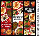 Japanese cuisine vector banners, food of Japan 74873044
