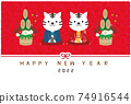 New Year's card New Year's card 2022 Kimono tiger couple white tiger background red 74916544