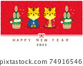 New Year's card New Year's card 2022 Kimono tiger couple background red 74916546