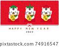 New Year's card background red New Year's card 2022 Maneki Neko Futora Shochikuume White Tiger 74916547