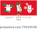 New Year's card background red New Year's card 2022 Shochikuume white tiger 74916548