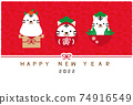 New Year's card background red New Year's card 2022 3 lucky charms white tiger 74916549