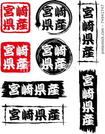 宮崎縣的8個圖標集。 74941747