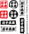 A set of 8 icons from Iwate prefecture. 74941760