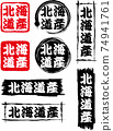 A set of 8 icons from Hokkaido. 74941761