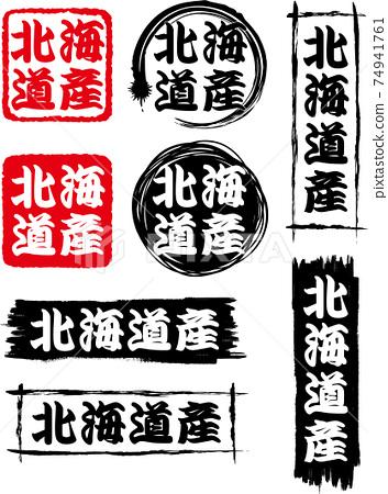 홋카이도 산의 아이콘 8 종 세트입니다. 74941761