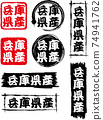 A set of 8 icons from Hyogo prefecture. 74941762