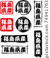 A set of 8 icons from Fukushima prefecture. 74941763