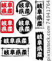 A set of 8 icons from Gifu prefecture. 74941764