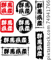 A set of 8 icons from Gunma prefecture. 74941766