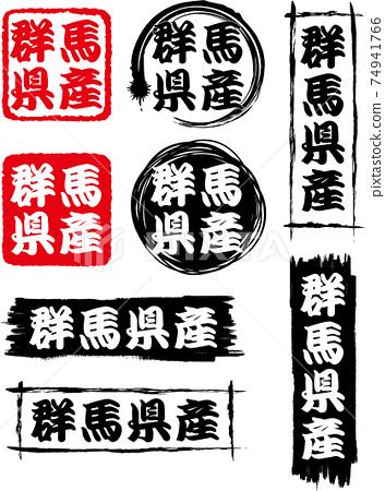 군마현 산의 아이콘 8 종 세트입니다. 74941766