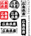 A set of 8 icons from Hiroshima prefecture. 74941767