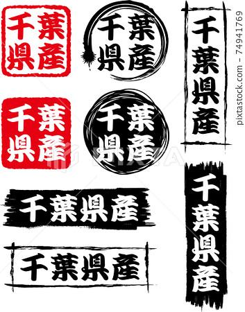 치바현 산의 아이콘 8 종 세트입니다. 74941769