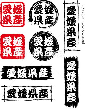에히메 현산의 아이콘 8 종 세트입니다. 74941770