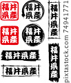 A set of 8 icons from Fukui prefecture. 74941771