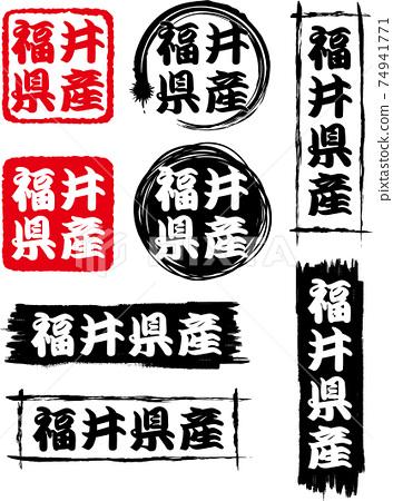 후쿠이 현산의 아이콘 8 종 세트입니다. 74941771