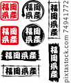A set of 8 icons from Fukuoka prefecture. 74941772